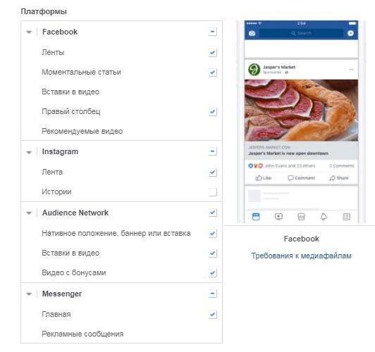 Рекламные кампании в Фейсбук: 7 советов по оптимизации. Платформы