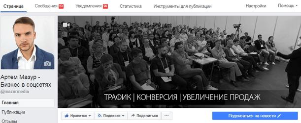 Бизнес страница Фейсбук. Оформление