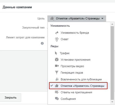 Бизнес страница Фейсбук. Отметки Нравится