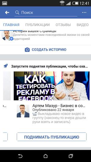 Бизнес страница Фейсбук. Поднимать публикацию