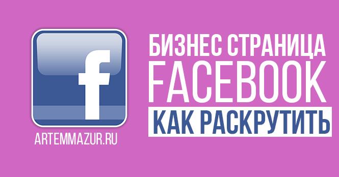 Бизнес страница Фейсбук. Главная
