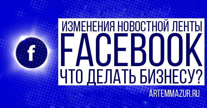 Фейсбук алгоритм: изменение новостной ленты. Главная