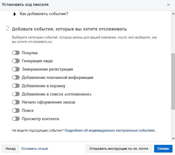 Фейсбук аналитика. Добавить события