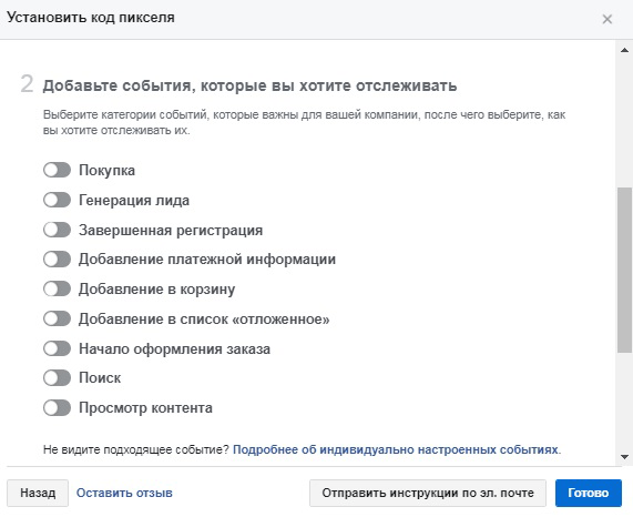 Фейсбук аналитика. Добавить событие
