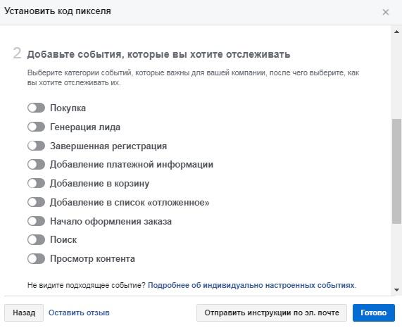 Фейсбук аналитика. Добавление события
