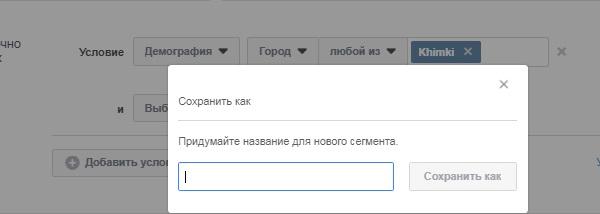 Фейсбук аналитика. Сохранить сегмент