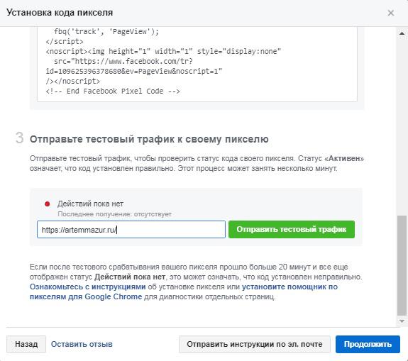 Фейсбук аналитика. Установка кода пикселя