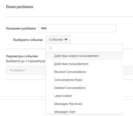 Фейсбук аналитика. Выбрать разбивку