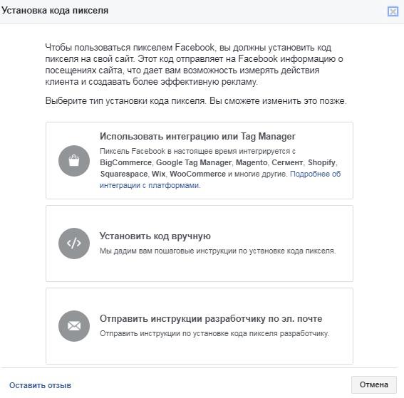 Фейсбук аналитика. Выбор