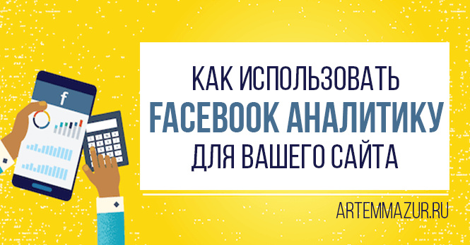 Фейсбук аналитика. Главная