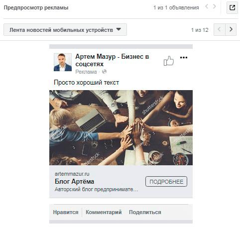 Фейсбук реклама 4 шага. Изображение