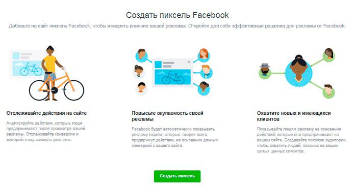 Фейсбук реклама 4 шага. Пиксель
