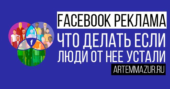 Реклама Facebook. Что делать если люди от нее устали? Главная