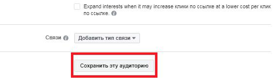 Реклама Facebook. Что делать если люди от нее устали? Сохранить эту аудиторию