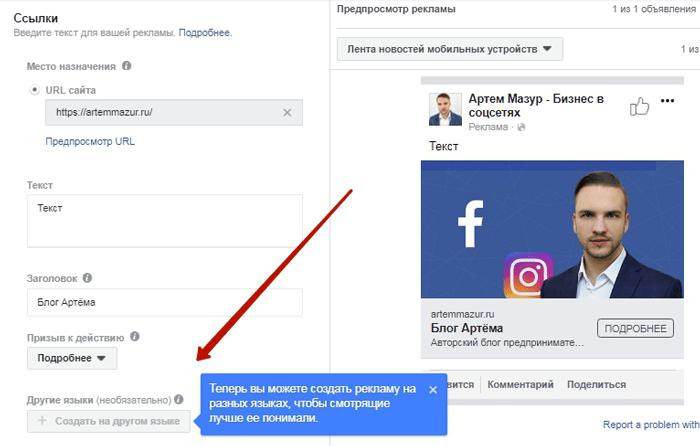 Реклама в Фейсбуке на разных языках. Другой язык
