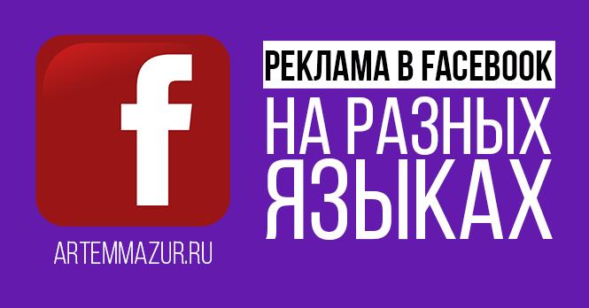 Реклама в Фейсбуке на разных языках. Главная