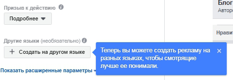 Реклама в Фейсбуке на разных языках. Создать на другом языке