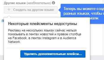Реклама в Фейсбуке на разных языках. Удалить несколько плейсментов