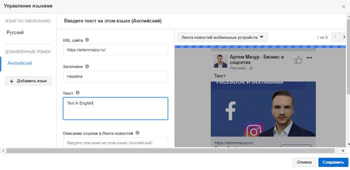 Реклама в Фейсбуке на разных языках. Вводим данные