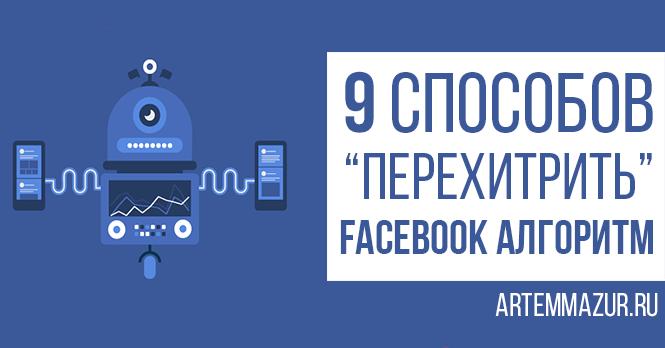 9 способов перехитрить Фейсбук алгоритм. Главная