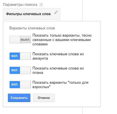 Продвижение видео на YouTube с помощью Google AdWords. Фильтры