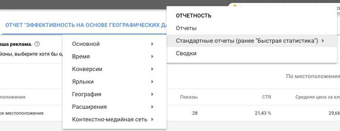 Продвижение видео на YouTube с помощью Google AdWords. География