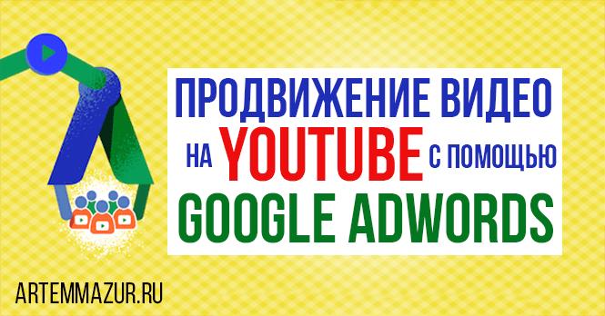 Продвижение видео на YouTube с помощью Google AdWords. Главная