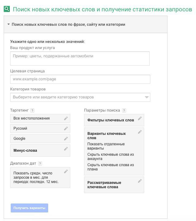 Продвижение видео на YouTube с помощью Google AdWords. Значения