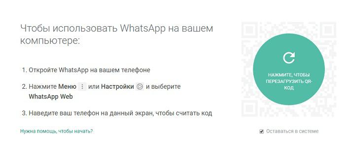 Реклама в Facebook через WhatsApp. На компьютере