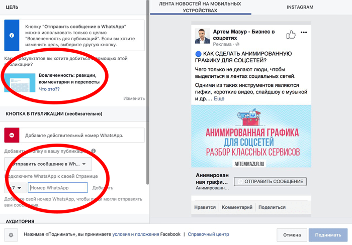 Реклама в Facebook через WhatsApp. Поднятие публикации