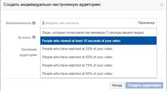 Воронка продаж из Facebook рекламы. 10 секунд