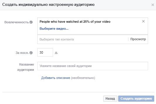 Воронка продаж из Facebook рекламы. Индивидуально настроенная аудитория