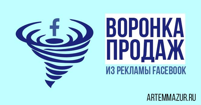 Воронка продаж из Facebook рекламы. Главная