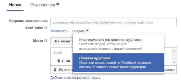 Воронка продаж из Facebook рекламы. Создать похожую