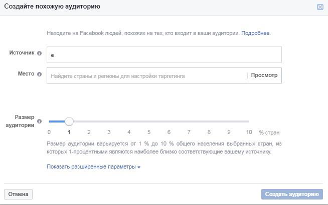 Аудитория Facebook: как использовать жизненный цикл клиента. Размер