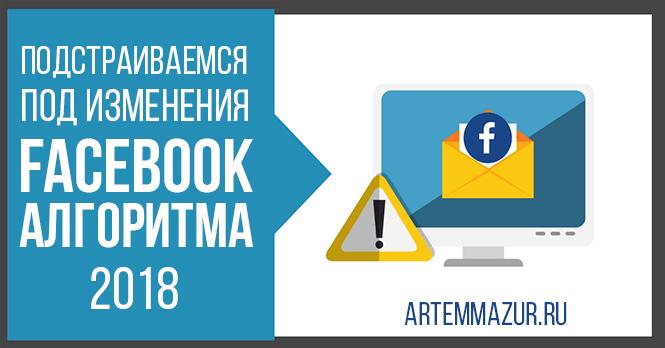 Фейсбук алгоритм 2018. Главная