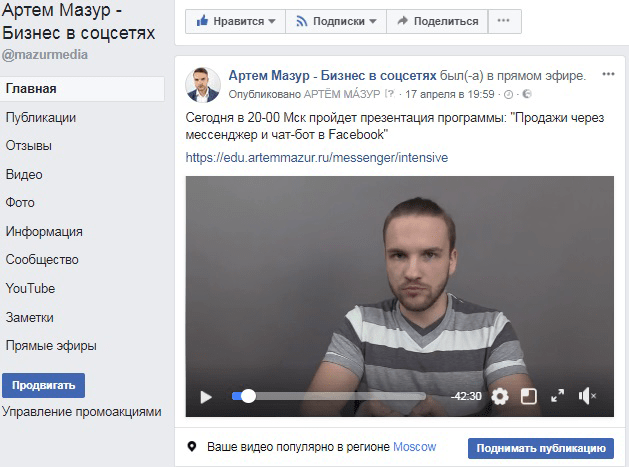 Фейсбук алгоритм 2018. Прямой эфир