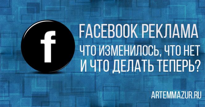 Facebook реклама: что изменилось. Главная