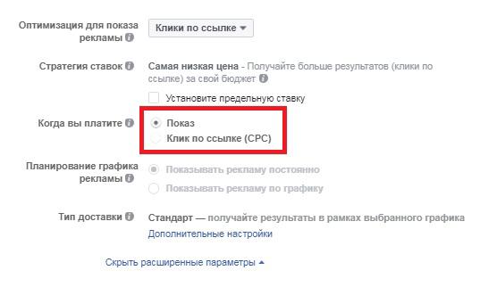 Facebook реклама: клики или показы? Выбор