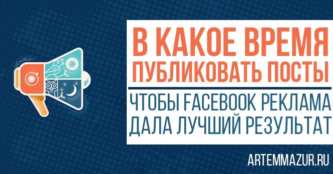 Facebook реклама: время для публикаций. Главная