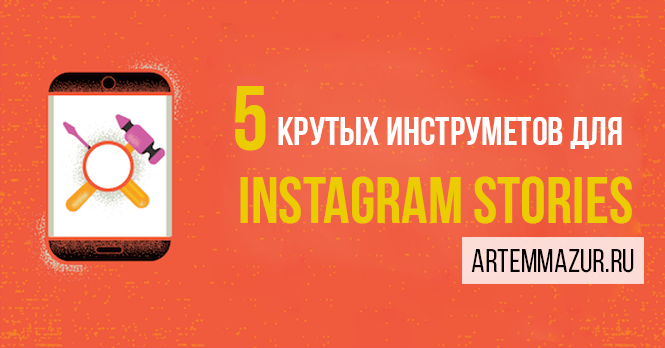 5 инструментов для Instagram Stories