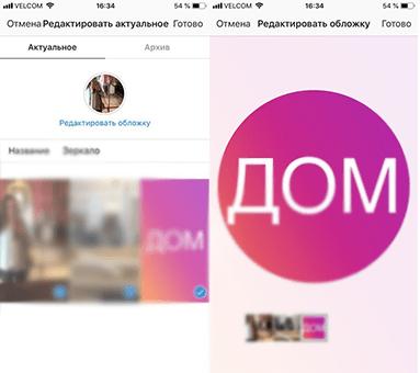 Создать обложки  Instagram Stories. Редактировать обложку