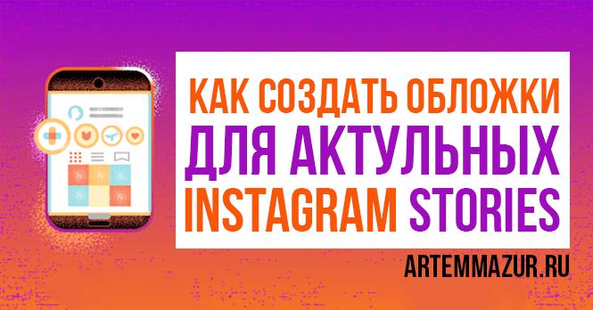 Создать обложки Instagram Stories. Главная