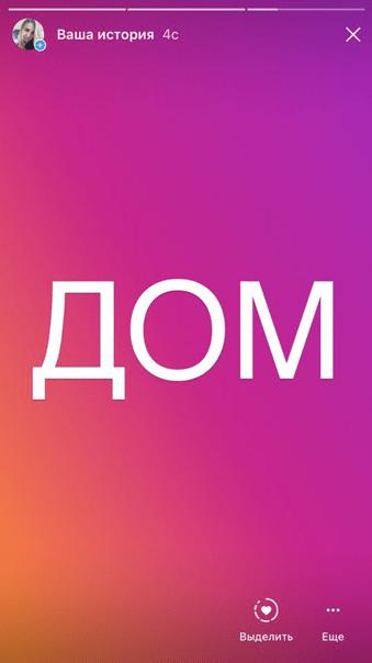 Создать обложки  Instagram Stories. Показ истории