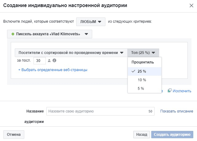 Аудитории Facebook. Пиксель и показатель