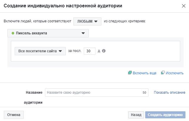 Аудитории Facebook. Пиксель
