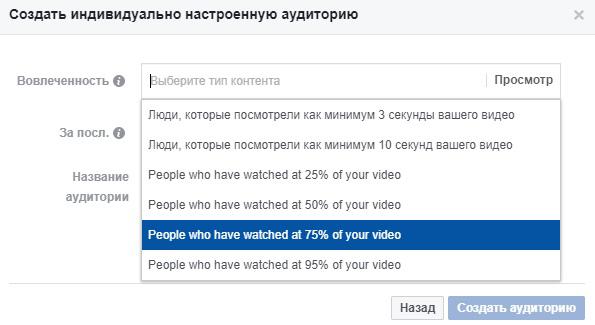 Аудитории Facebook. Похожая, вовлеченность