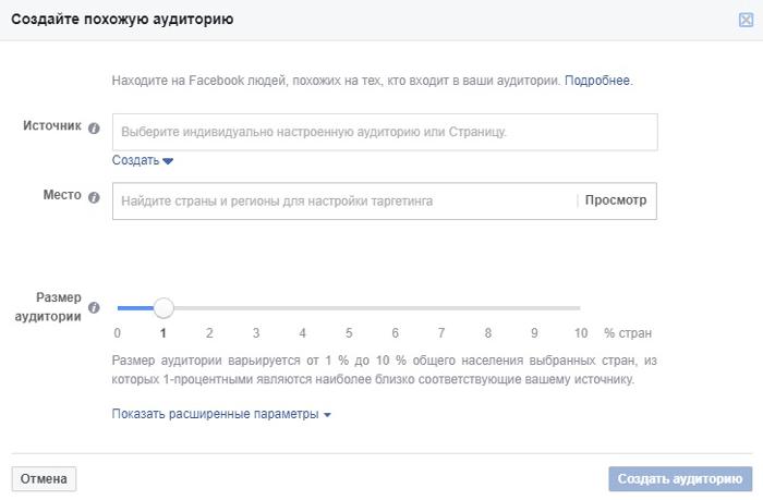 Аудитории Facebook. Похожая