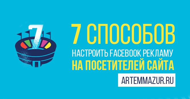 7 способов настроить рекламу Facebook на посетителей сайта. Главная