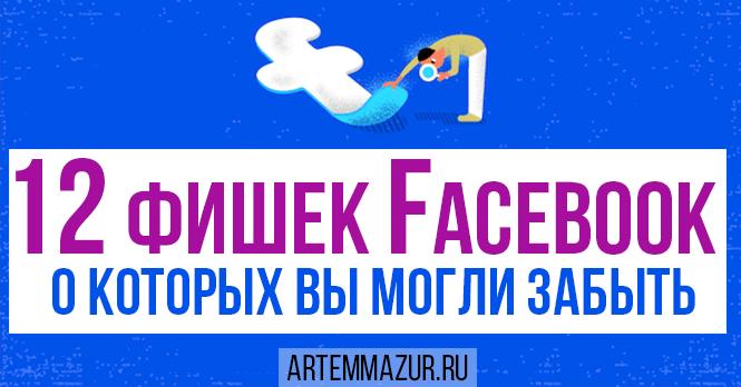 Забытые функции Фейсбук: 12 фишек. Главная